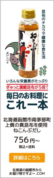 北海道函館南茅部産真昆布使用ねこんぶだし広告