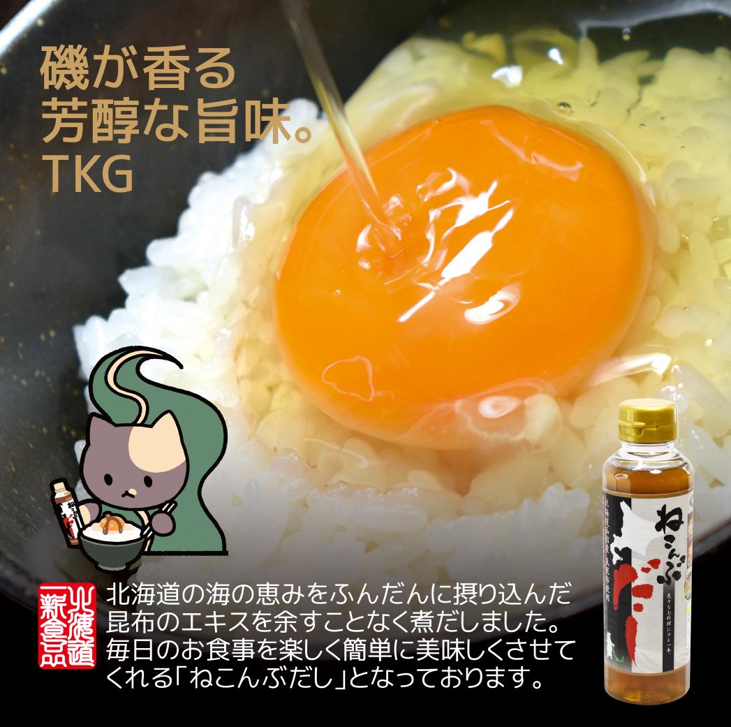 磯が香る芳醇な旨味。TKG。北海道の海の恵みをふんだんに摂り込んだ昆布のエキスを余すことなく煮だしました。毎日のお食事を楽しく簡単に美味しくさせてくれる「ねこんぶだし」となっております。北海道一新フーズねこんぶだし