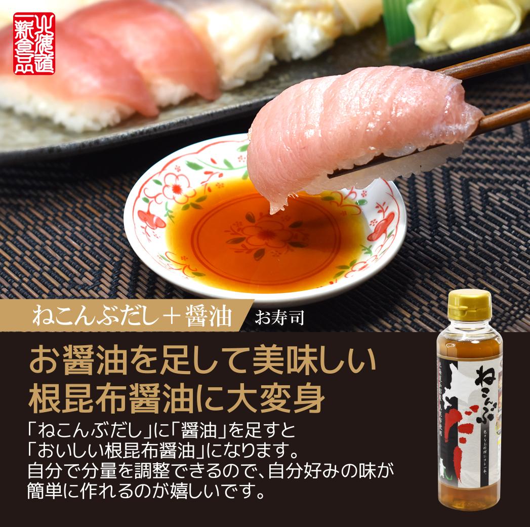 お寿司ねこんぶだし+醤油お醤油を足して美味しい根昆布醤油に大変身「ねこんぶだし」に「醤油」を足すと「おいしい根昆布醤油」になります。自分で分量を調整できるので、自分好みの味が簡単に作れるのが嬉しいです。北海道一新フーズねこんぶだし