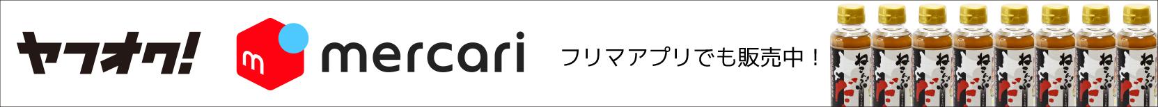 フリマアプリの広告